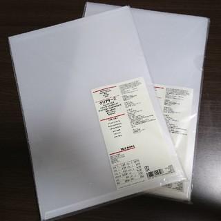 ムジルシリョウヒン(MUJI (無印良品))の新品 無印良品 クリアファイルA4(ファイル/バインダー)