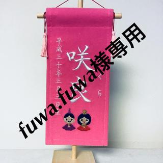 fuwa.fuwa様専用ページ(その他)