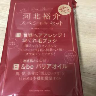 コウダンシャ(講談社)のVOCE 3月号付録 河北裕介スペシャルセット(サンプル/トライアルキット)