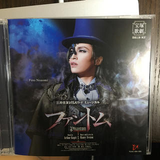ファントム 実況 CD 美品 Phantom 雪組 望海風斗(その他)