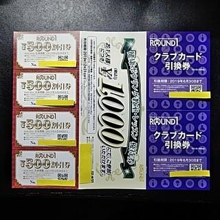 2000円分割引券 ラウンドワン 株主優待 1式 クラブカード引換券 ボウリング(ボウリング場)
