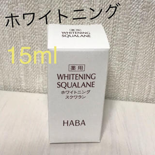 ハーバー(HABA)のハーバー ホワイトニング スクワラン 15ml(フェイスオイル / バーム)