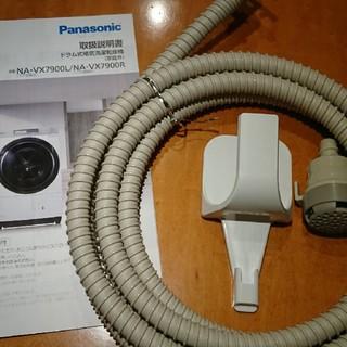 パナソニック(Panasonic)の洗濯機 風呂水吸水ホース Panasonic パナソニック(洗濯機)