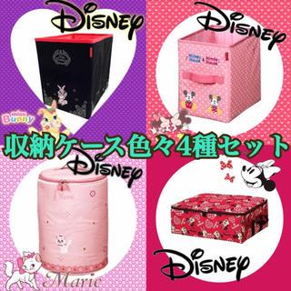 ディズニー(Disney)のディズニー★収納ケース 4種セット(ケース/ボックス)