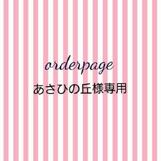 あさひの丘様専用☆ハンドメイドスタイ(スタイ/よだれかけ)