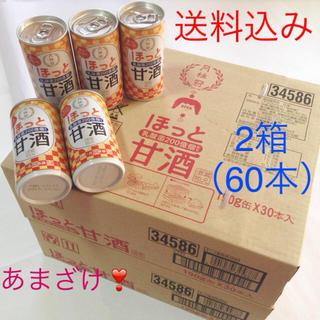 月桂冠 ほっと甘酒 2箱(60本セット)(その他)