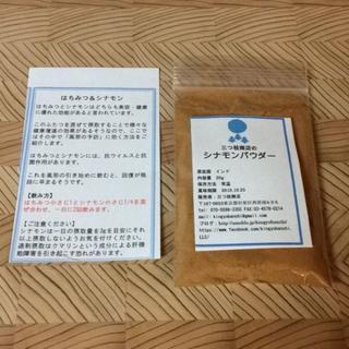 蜂蜜の日【まるまか様】シナモンパウダー(20g)×1袋(調味料)