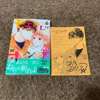 モエカレはオレンジ色 7 特典ペーパー付き(少女漫画)