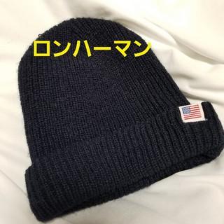 ロンハーマン(Ron Herman)のロンハーマンニット帽(ニット帽/ビーニー)