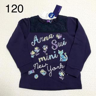 アナスイミニ(ANNA SUI mini)の新品 アナスイミニ   120 ネコ トレーナー(Tシャツ/カットソー)