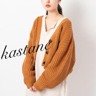 Kastane - 今期新作♡切替ニットカーディガン🌷
