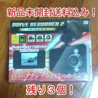 送料込み(新品未開封) ドライブレコーダー2(セキュリティ)