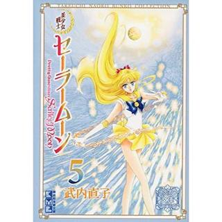 セーラームーン(セーラームーン)の美少女戦士セーラームーン(5) 武内直子文庫コレクション(少女漫画)