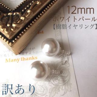 訳あり パールイヤリング 12mm simple(イヤリング)