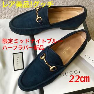 グッチ(Gucci)の美品!グッチ 限定カラー ゴールドビット ミッドナイトブルー 22㎝(ローファー/革靴)