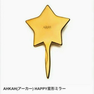 JJ 11月号 付録 AHKAH 星形ミラー