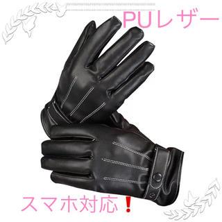 【セール中❗️】手袋 PUレザー 合皮 グローブ 防寒 裏起毛 防水 防寒 (手袋)