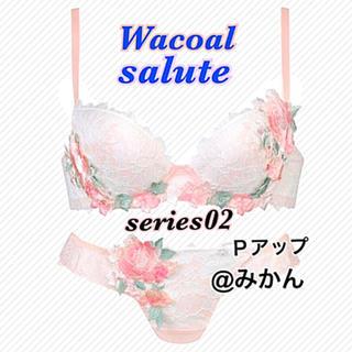 ワコール(Wacoal)のWacoal🌸saluteシリーズ02PアップブラTバックセット(ブラ&ショーツセット)