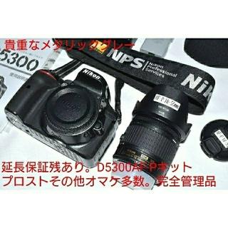 ニコン(Nikon)のニコン D5300+AF-P18-55mm+プロスト+延長保証+おまけ多数付き(デジタル一眼)