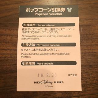 ディズニー(Disney)のディズニー ポップコーン引換券 【翌日発送可能!】(フード/ドリンク券)