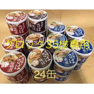 国内原料使用国内製造鯖缶3種類(水煮・味噌煮・味付)24缶(缶詰/瓶詰)