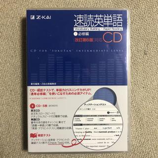 速読英単語 CD(その他)