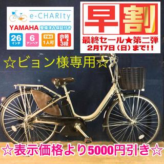 ヤマハ(ヤマハ)のF46☆電動自転車☆YAMAHA PAS☆26インチ☆(自転車本体)