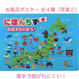 ★お風呂ポスター 日本地図★都道府県 にほんちず お風呂 おもちゃ(お風呂のおもちゃ)