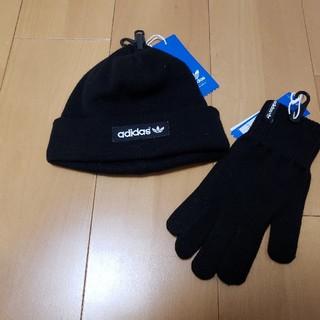 アディダス ニット帽 手袋