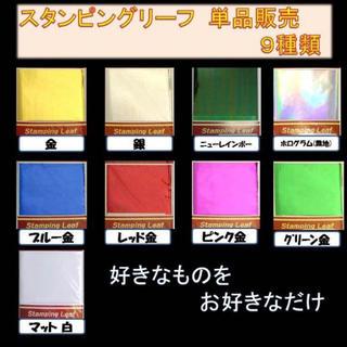 ゆうせい様専用 金・銀各20枚 ホロ5枚スタンピングリーフ  9種類 バラ売り(型紙/パターン)