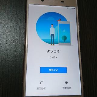 SONY - ソフトバンク Xperia XZ1 701SO ピンク(本体のみ)