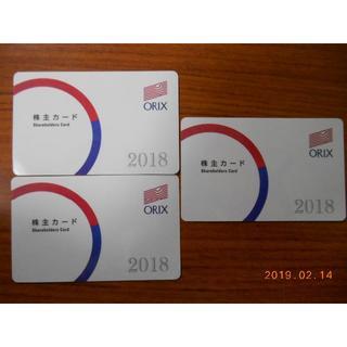 (3枚) オリックス 株主カード(その他)