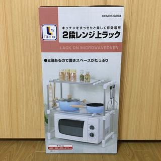 2段レンジ上ラック KHM05-9253 収納(キッチン収納)