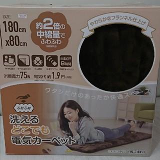ヤマゼン(山善)のきみさん専用YAMAZEN 山善  洗えるどこでも電気カーペット(ホットカーペット)
