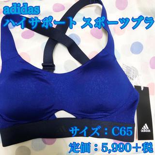 アディダス(adidas)のアディダス ハイサポート スポーツブラ ブルー 青(ブラ)