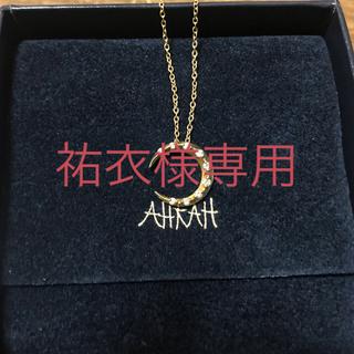 アーカー(AHKAH)の【祐衣様専用】AHKAH アーカー (ネックレス)