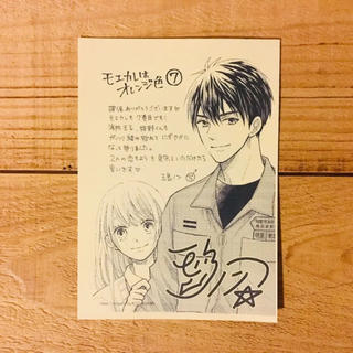モエカレはオレンジ色 7 ペーパー(少女漫画)