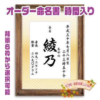 命名書 シンプル 時間入り noon10様(命名紙)