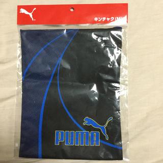 プーマ(PUMA)の新品 ☆プーマ巾着袋 シューズケースにも!  送料込(シューズバッグ)