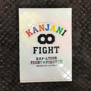 関ジャニ∞ EIGHT×EIGHTER おもんなかったらドームすいません DVD