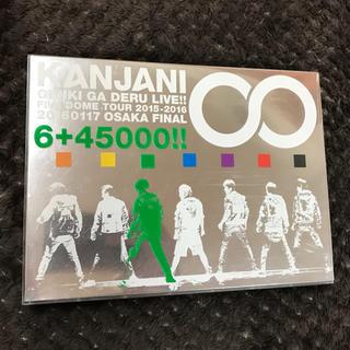 関ジャニ∞ 元気が出るLIVE!!