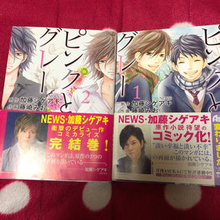 ニュース(NEWS)のピンクとグレー 漫画(少女漫画)