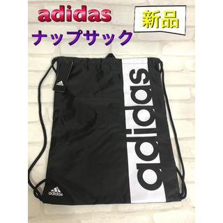 アディダス(adidas)のadidas アディダス ナップサック ブラック(バッグパック/リュック)