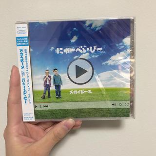スカイピース にゅ〜べいび〜(その他)