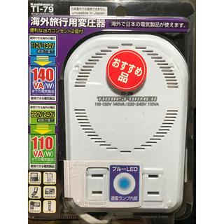 海外旅行用変圧器 電圧変換 コンバーター降圧器ダウントランス カシムラTI-79