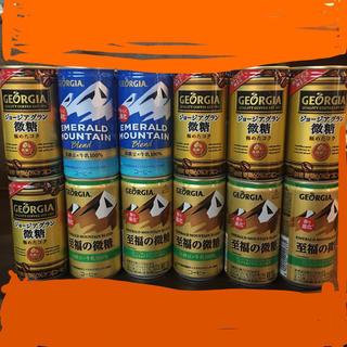 コカコーラ(コカ・コーラ)の缶コーヒーセット★ジョージアグラン 至福の微糖 エメラルドマウンテン★送料無料(コーヒー)