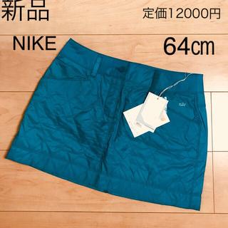 新品♡64㎝ 定価12000円秋冬雨用ゴルフスカート ナイキ