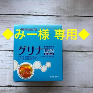 アジノモト(味の素)のみー様専用◆グリナ  味の素(アミノ酸)