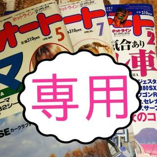 ヤングオート   専用ページ(その他)