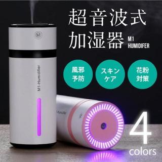 ✨【大人気】超音波式加湿器 4カラー 240ml 卓上加湿器(加湿器/除湿機)